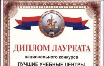 ИДОТУСУР стал лауреатом конкурса «Лучшие учебные центры Российской Федерации -2010»