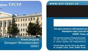 ВТУСУР реализуется проект «Пластиковая карта Ассоциации выпускников ТУСУРа»