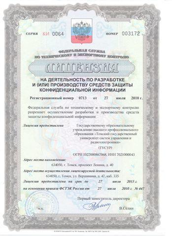 Институт системной интеграции ибезопасности ТУСУР получил очередную лицензию ФСТЭК России надеятельность всфере информационной безопасности