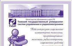 27ноября вТУСУР пройдет День открытых дверей