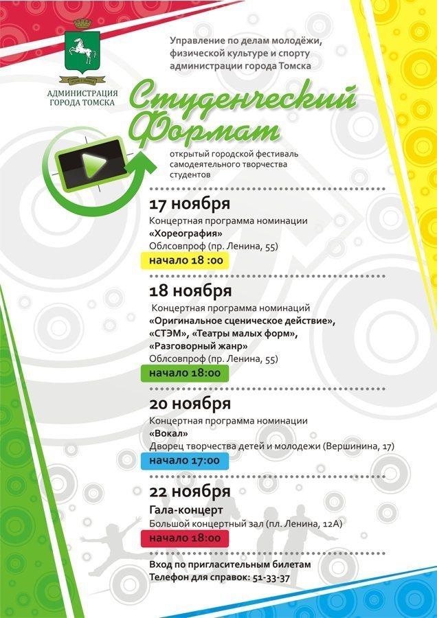 ТУСУР нафестивале «Студенческий формат-2010» представляют творческие коллективы иотдельные исполнители