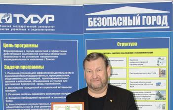 ТУСУР принял участие ввыставке «Средства исистемы безопасности. Антитеррор»