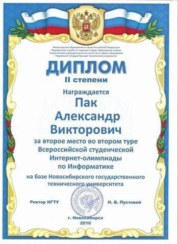 Студент ТУСУР стал призером Международной открытой студенческой Интернет-олимпиады поинформатике