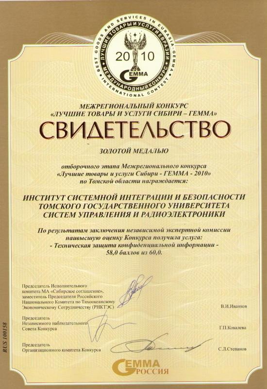 Институт системной интеграции ибезопасности ТУСУР получил золотую медаль вМеждународном конкурсе «Качество товаров иуслуг – ЕВРАЗИЯ»