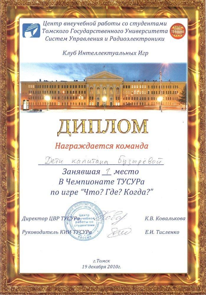 Команда ТУСУР поинтеллектуальным играм представит университет наX Открытом первенстве Сибири