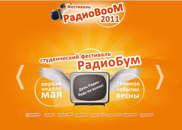 Фестиваль «Радио BOOM» – 2011