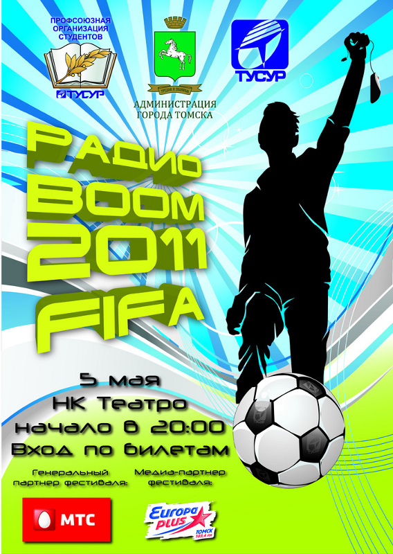 5мая врамках фестиваля RadioBOOM пройдёт турнир FIFA среди команд факультетов