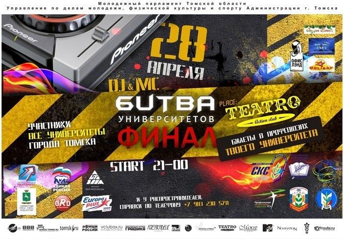28апреля пройдёт финал конкурса «DJ&MC: битва университетов 2011»