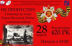 Вчетверг, 28апреля, пройдёт семинар потеме «Герои Великой Отечественной войны»