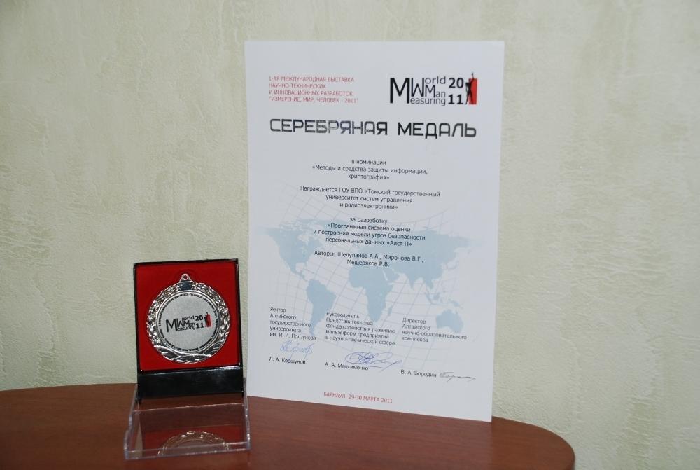 ИСИБ ТУСУР получил «Серебро» намеждународной выставке