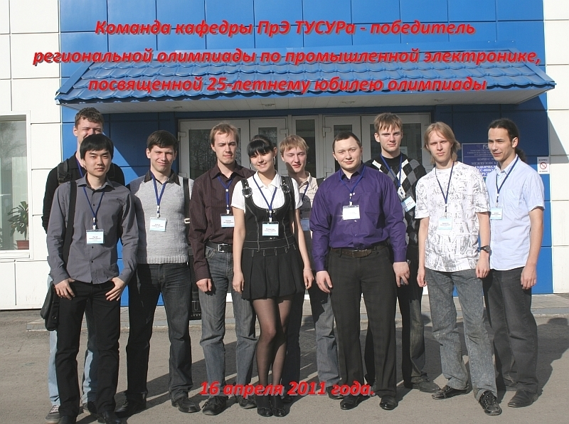 Команда кафедры ПрЭТУСУР заняла Iместо врегиональной олимпиаде попромышленной электронике