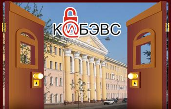 Кафедра КИБЭВС приглашает наДень открытых дверей