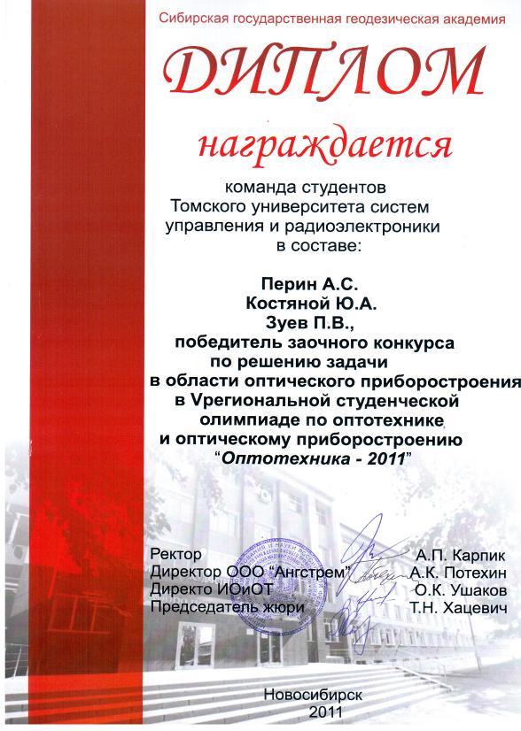 Студенты ТУСУР стали призёрами IIтура всероссийской студенческой олимпиады пооптотехнике