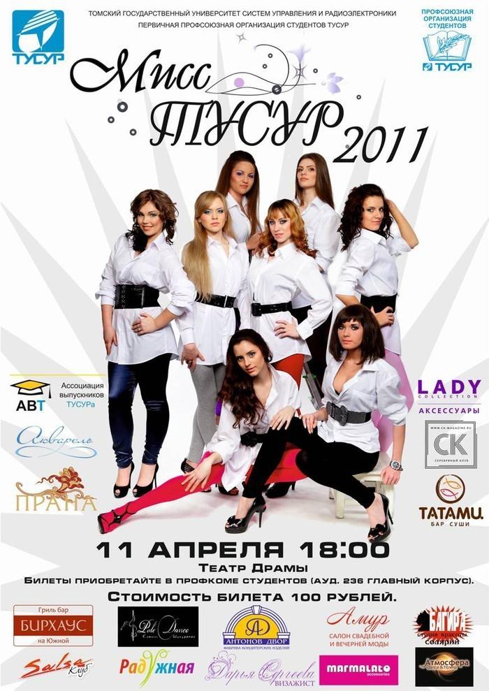 11апреля завершился конкурс «Мисс ТУСУР — 2011»