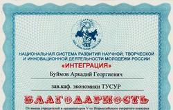 Студент ТУСУР стал победителем Всероссийского конкурса достижений талантливой молодёжи «Национальное достояние России»