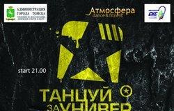 Сборная ТУСУРа примет участие вфинале конкурса «Танцуй заунивер»