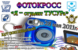 28мая состоится фотокросс «Я – студент ТУСУРа»