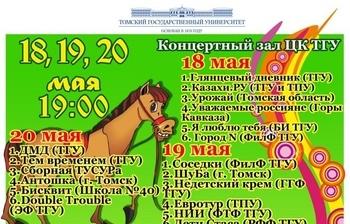 20мая команда КВН«Сборная ТУСУР» примет участие в¼ лиги КВНУниверситетов