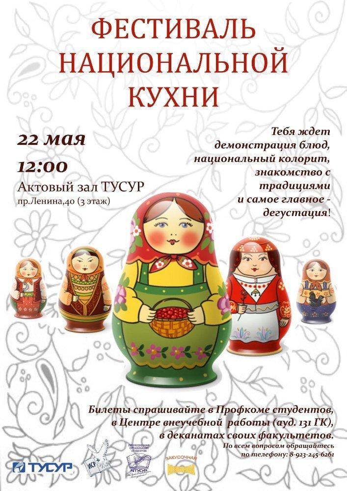 22мая вТУСУРе состоится фестиваль национальной кухни