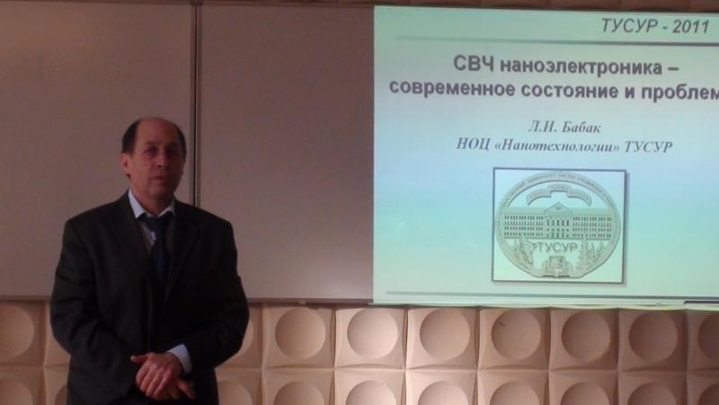 Обзорную лекцию читает профессор Л. И. Бабак