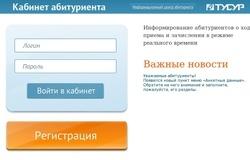 Начал работу сервис «Кабинет абитуриента ТУСУР»