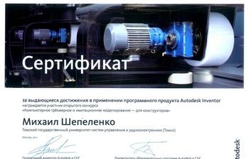Магистранту кафедры ОКЮбыл вручён сертификат завыдающиеся достижения вприменении программных продуктов AUTODESK