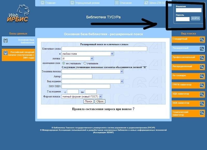 С1 августа насайте библиотеки ТУСУРа доступна функция заказа книг через Интернет