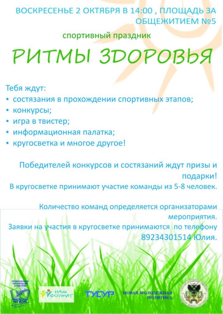 ВТУСУРе пройдёт студенческий спортивный праздник «Ритмы здоровья