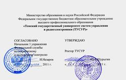 Учебный курс Института инноватики ТУСУР позащите персональных данных прошёл официальное согласование сФСТЭК России