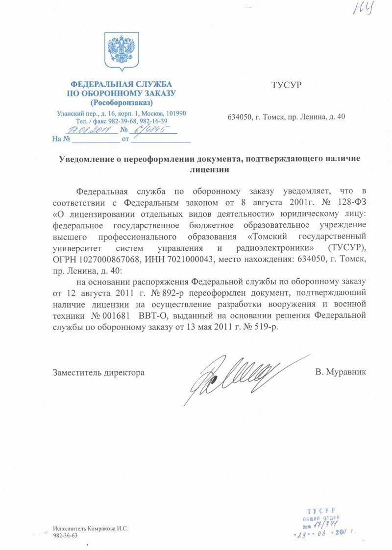 РОС лицензия переоформление