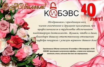 Кафедра КИБЭВС отмечает 40-летний юбилей