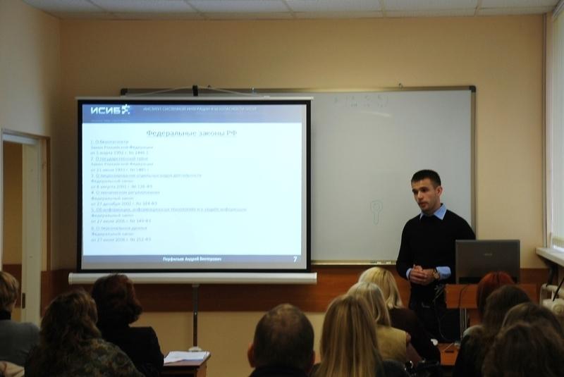 ИСИБ ТУСУР успешно провёл первый семинар по защите персональных данных для специалистов по кадрам