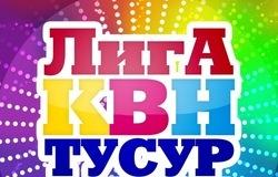 КВН ТУСУР
