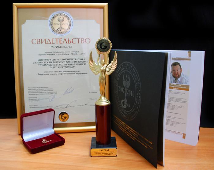ИСИБ ТУСУР получил высшую награду международного конкурса «Лучшие товары иуслуги Евразии – ГЕММА»