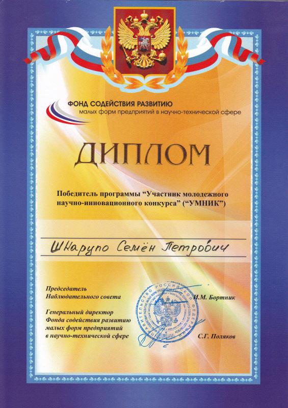 Проекты студентов кафедры РЭТЭМ получили поддержку программы «У.М.Н.И.К.»