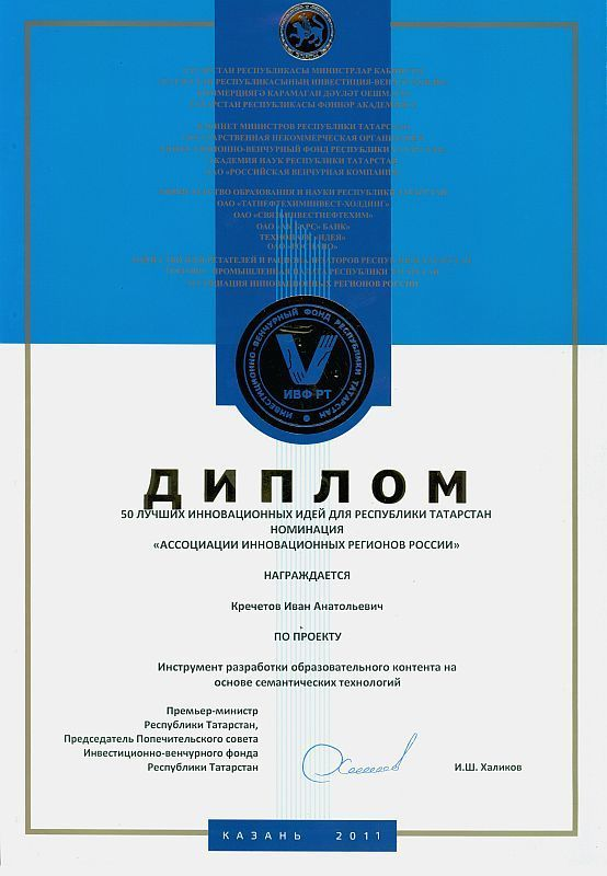 Проект программиста ТУСУРа победил вконкурсе «50 лучших инновационных идей дляреспублики Татарстан»