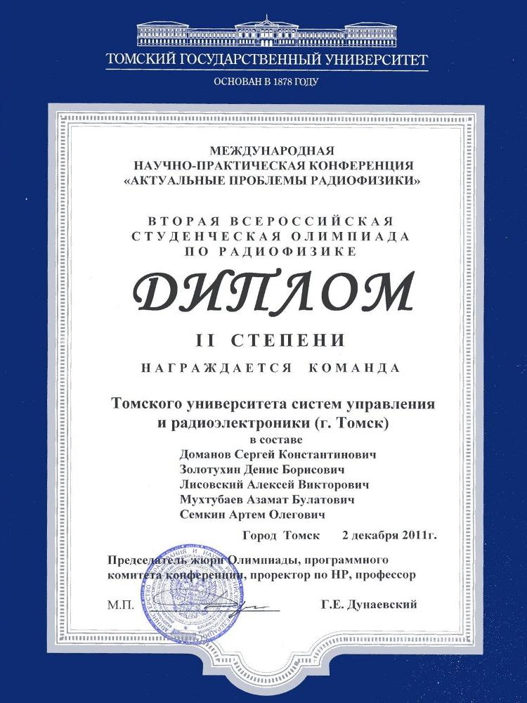 Студенты кафедр СВЧиКР иЭП стали призёрами IIВсероссийской студенческой олимпиады порадиофизике