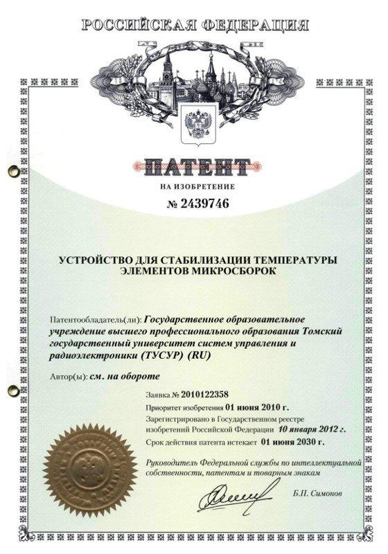 Доценты кафедры КИПР получили очередной патент наизобретение