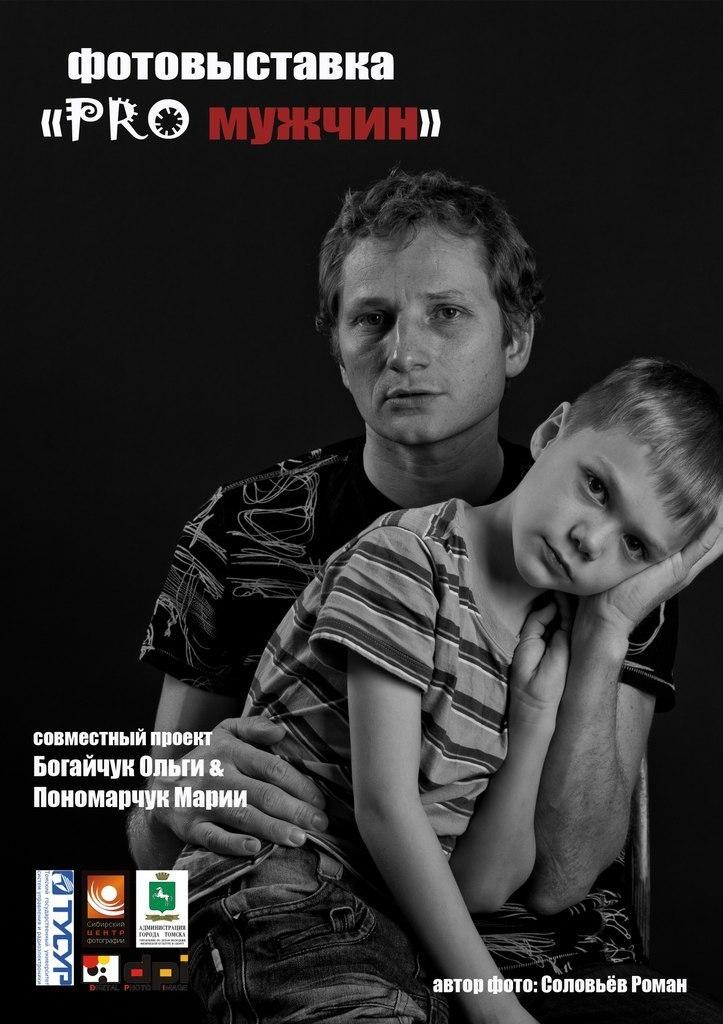 Студентки ТУСУРа провели вТомске необычную фотовыставку