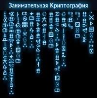 Занимательная криптография