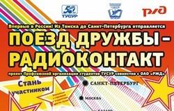 Врамках фестиваля «РадиоВООМ 2012» студенты ТУСУРа отправятся впутешествие погородам России