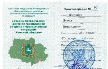 Сотрудники ТУСУРа прошли курсы повышения квалификации погражданской обороне ичрезвычайным ситуациям Томской области