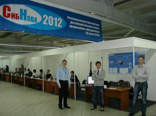 Кафедра СВЧиКР приняла участие врегиональной выставке научных достижений молодых учёных «СибНова-2012»
