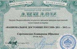 Студентки ЭФстали лауреатами всероссийского конкурса достижений талантливой молодёжи