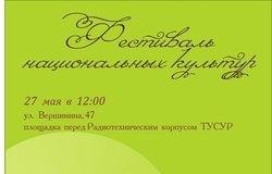 ВТУСУРе пройдёт фестиваль национальных культур