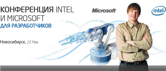Студенты исотрудники ТУСУРа приглашаются кучастию вконференции Intel иMicrosoft дляразработчиков программного обеспечения