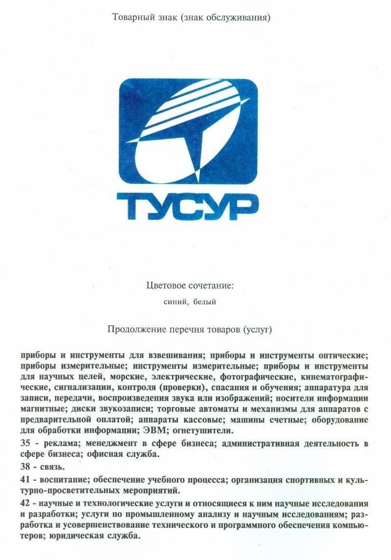 Срок действия исключительного права натоварный знак ТУСУРа продлён до2022 года