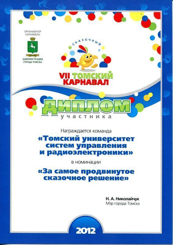 ТУСУР одержал победу вноминации «Самое продвинутое сказочное решение» наVII Томском карнавале