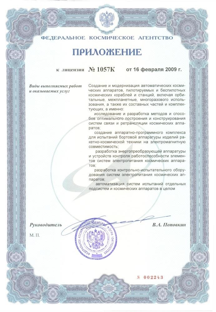 ТУСУР обновил лицензию наосуществление космической деятельности