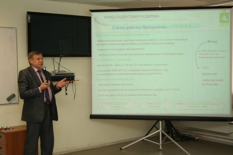 Врамках площадки «Заряди свою идею» 20сентября вСБИ состоялся семинар «Есть идея! Гдевзять денег?»